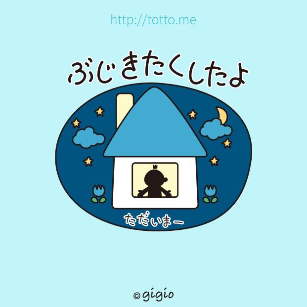 tw_無事帰宅