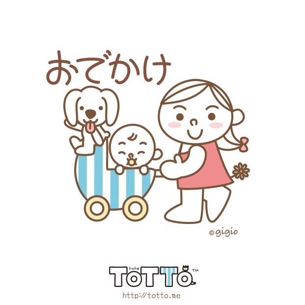 tw_ママおでかけ