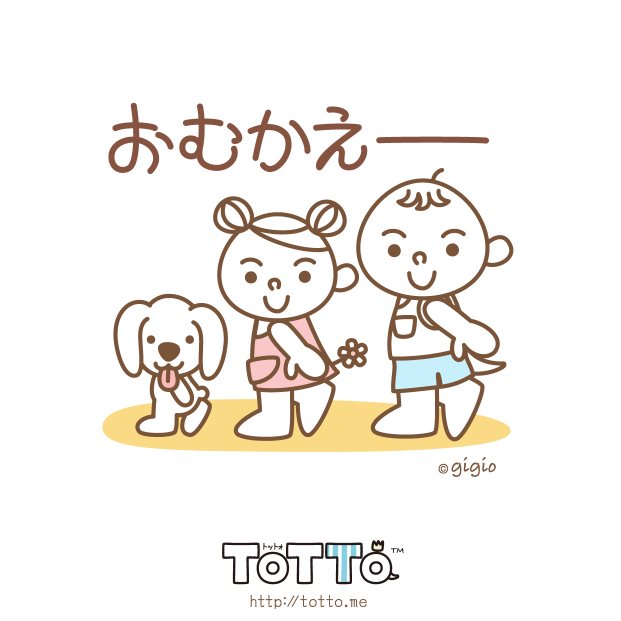 tw_おむかえ