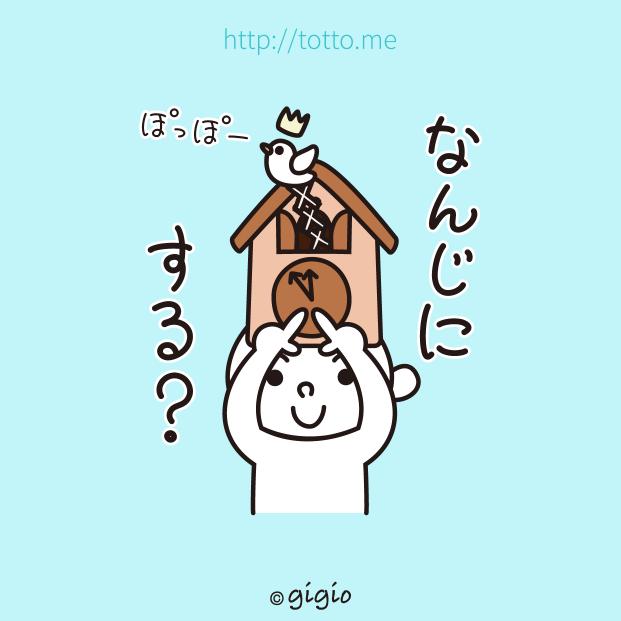 tw_何時に