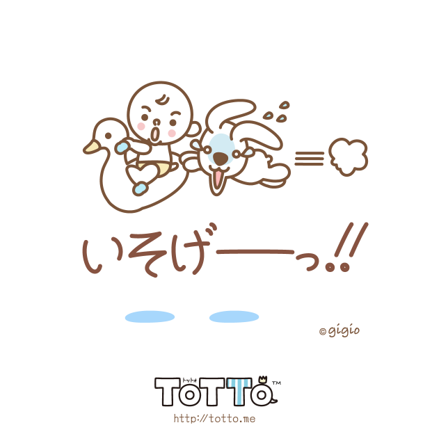 tw_いそげ