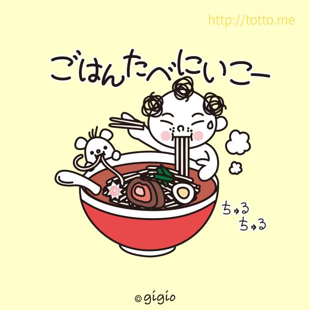 tw_ごはん食べに行こう