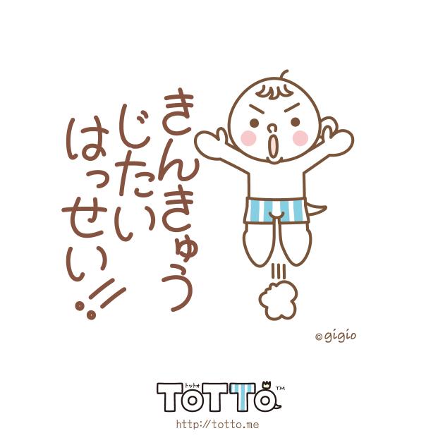 tw_緊急事態
