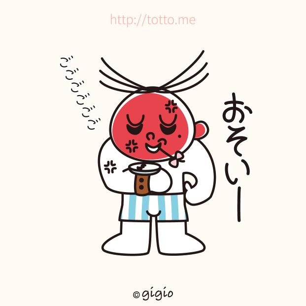 tw_遅い