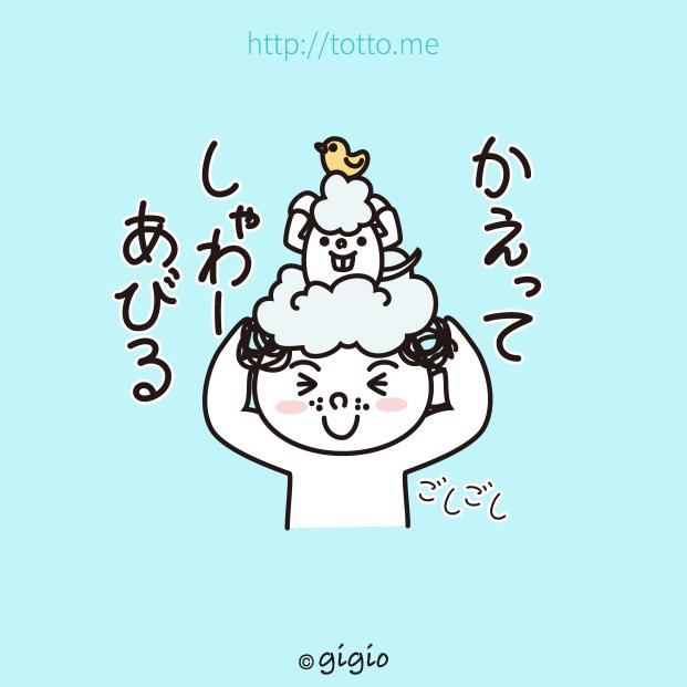 tw_シャワー