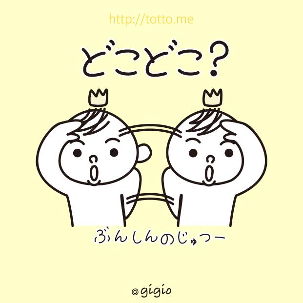 tw_どこどこ