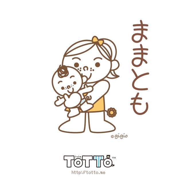 tw_ママとも