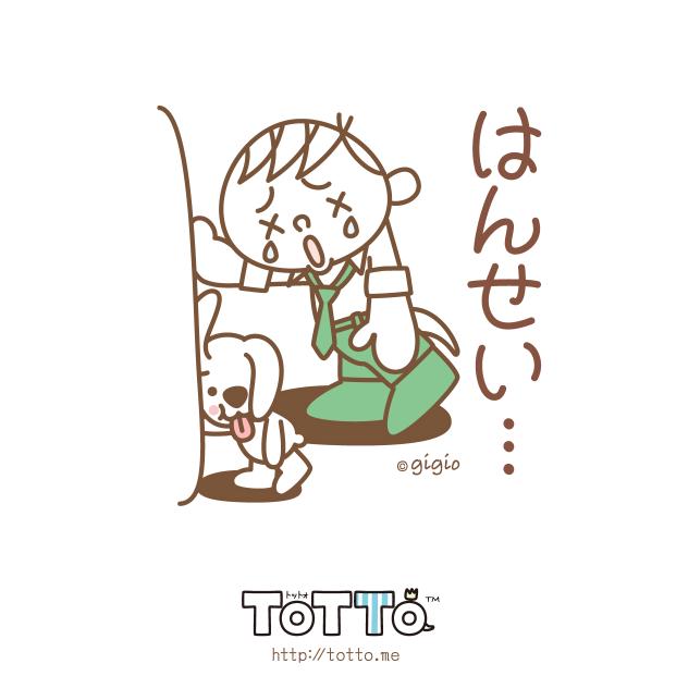 tw_パパ反省