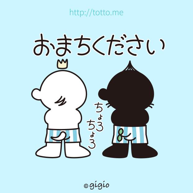 tw_お待ちください