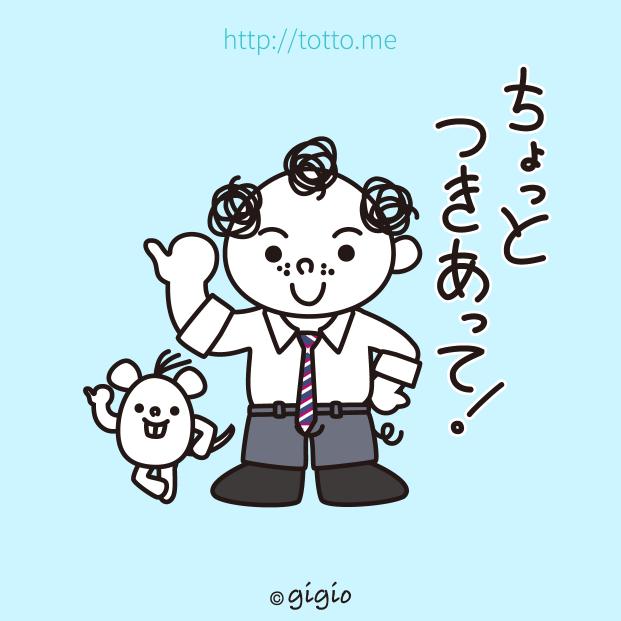 tw_付き合って