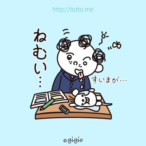 tw_眠い