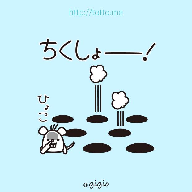 tw_ちくしょー