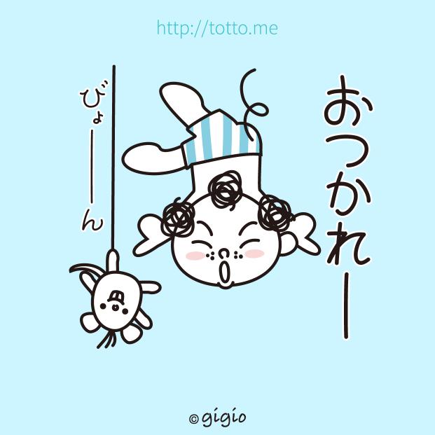 tw_おつかれ