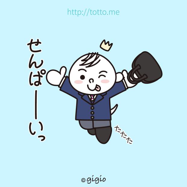 tw_先輩