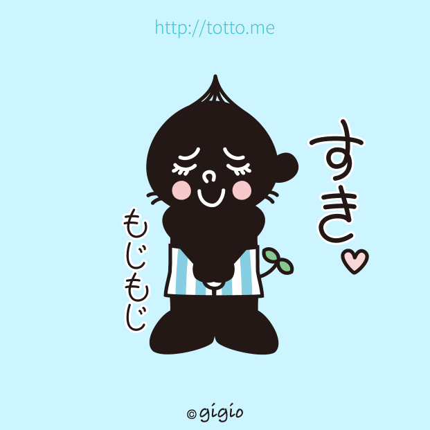 tw_すき