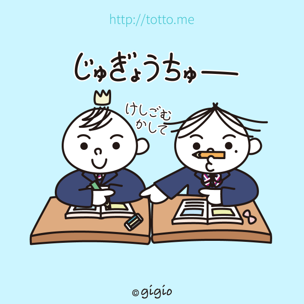 tw_授業中