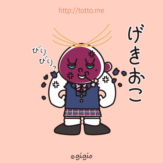 tw_激おこ