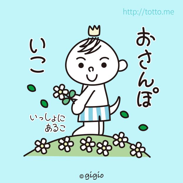 tw_お散歩