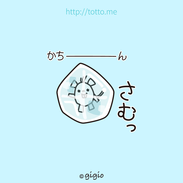 tw_さむっ