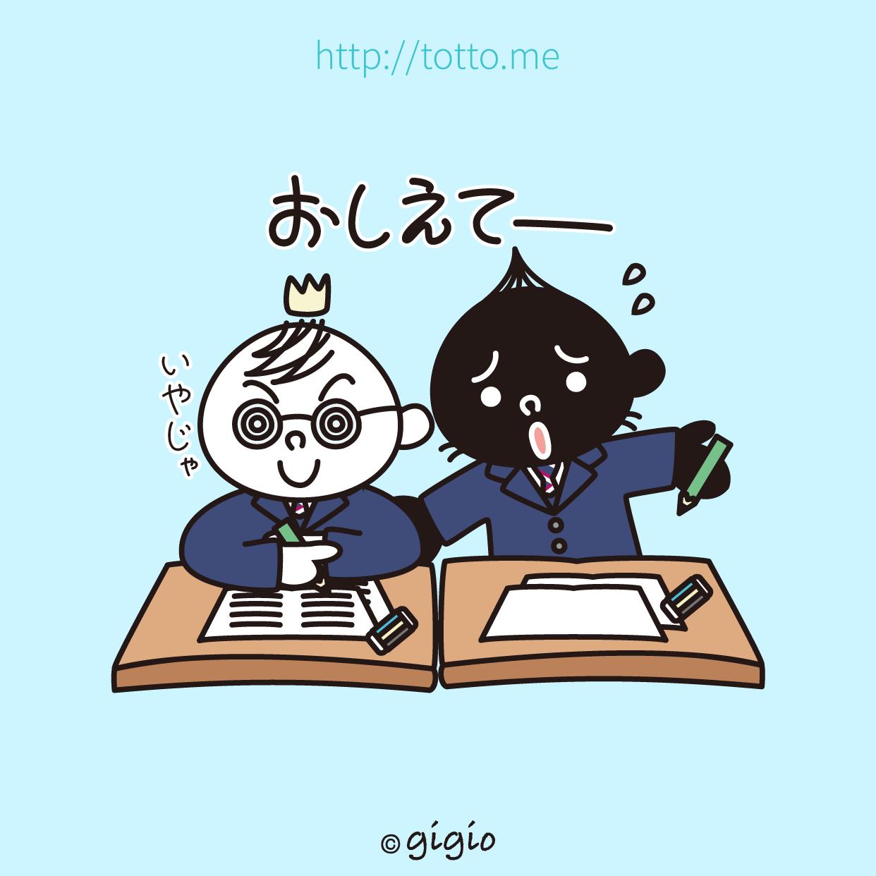 トットォのスクールライフ&スクールラブ!