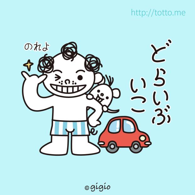 tw_ドライブ