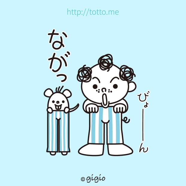 tw_ながっ