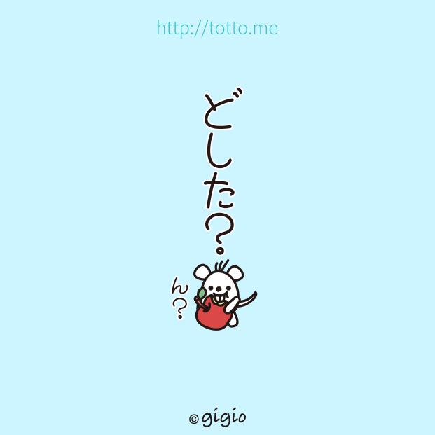 tw_どした