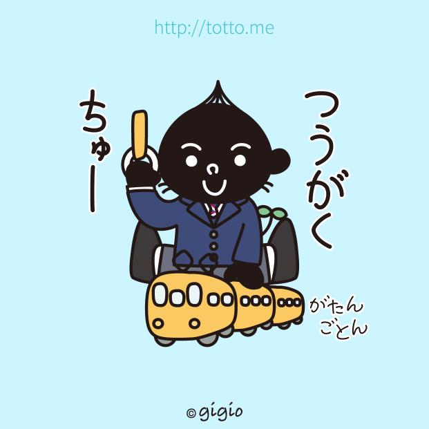 tw_通学