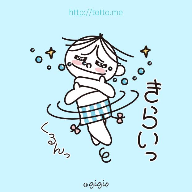 tw_きらい