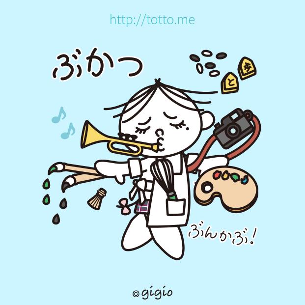 tw_部活_文化