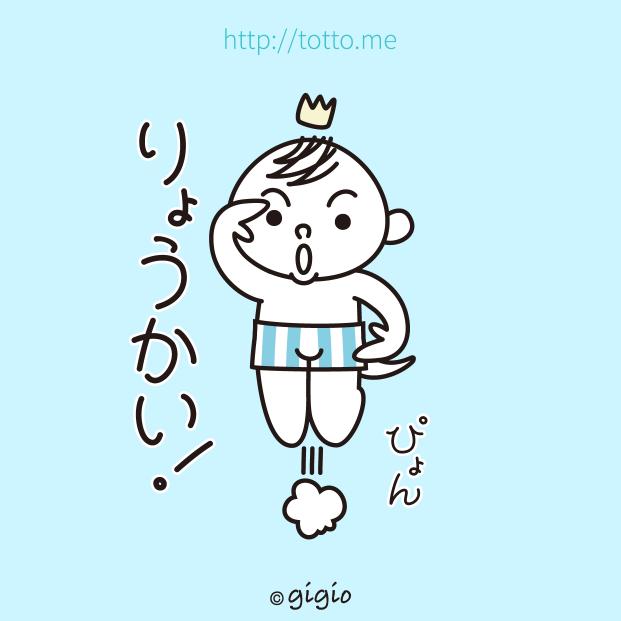 tw_りょうかい