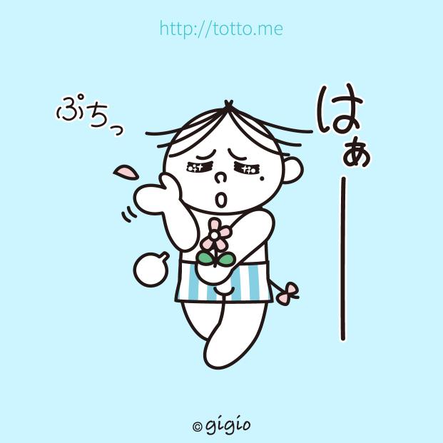tw_はぁー
