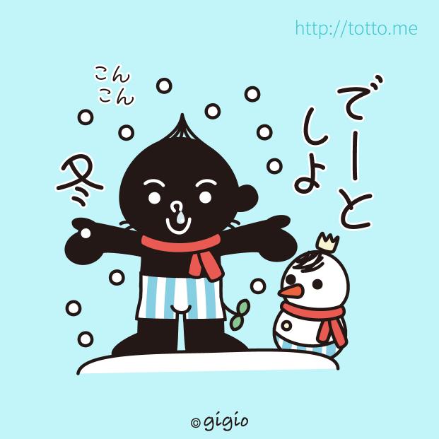 tw_デート_冬