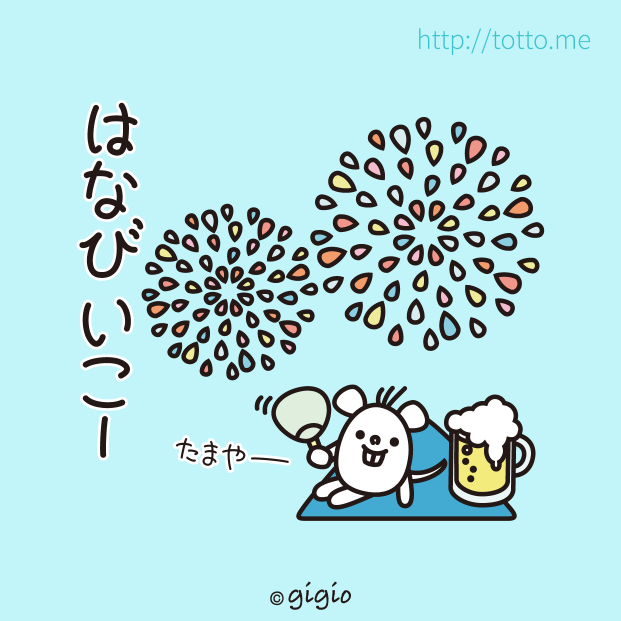 tw_花火行こう