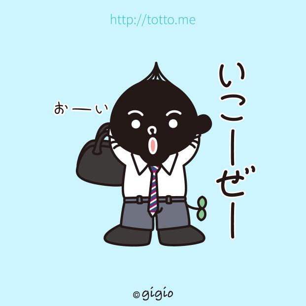 tw_行こうゼ