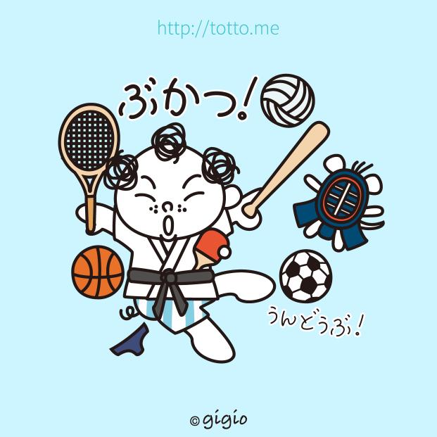 tw_部活_スポーツ