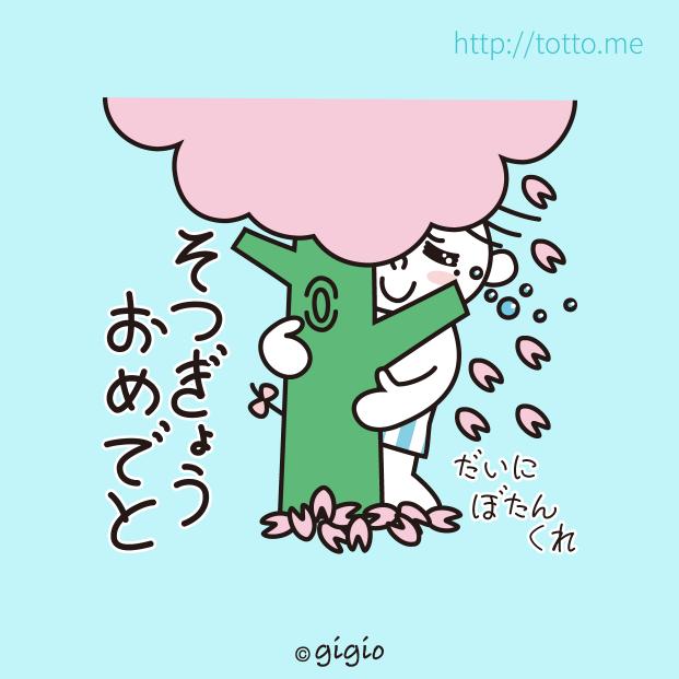 tw_卒業