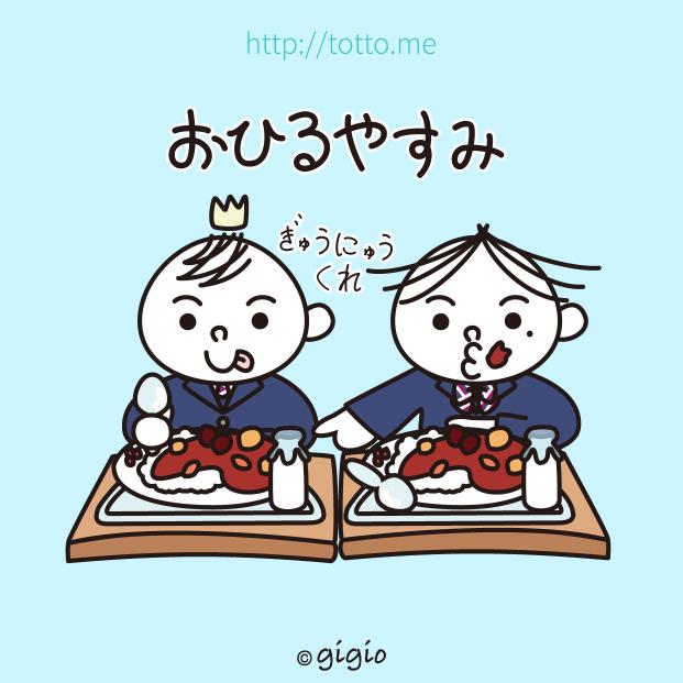 tw_昼休み