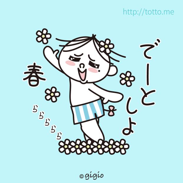 tw_デート_春