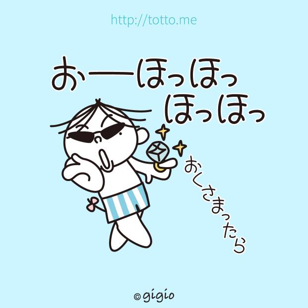tw_おほほ