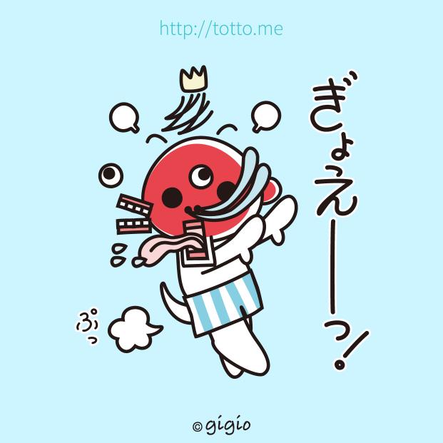 tw_ぎょえー