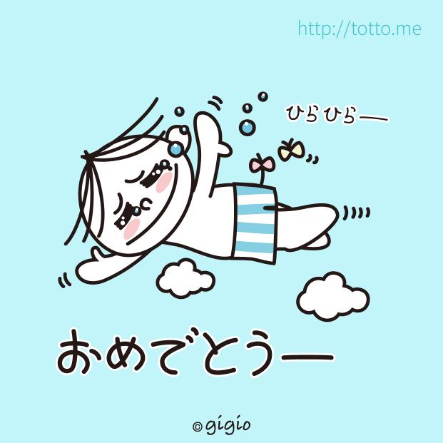 tw_ひらひら