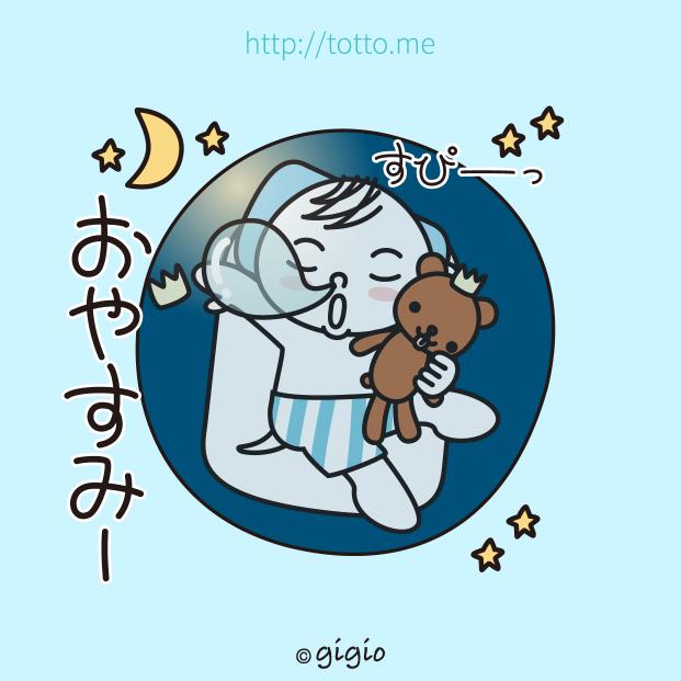 tw_おやすみ