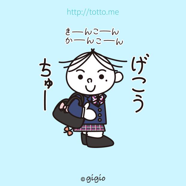 tw_下校