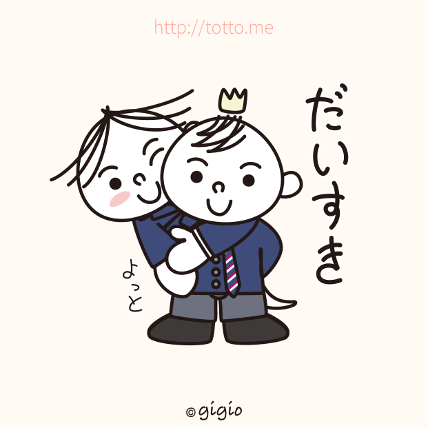 tw_大好き