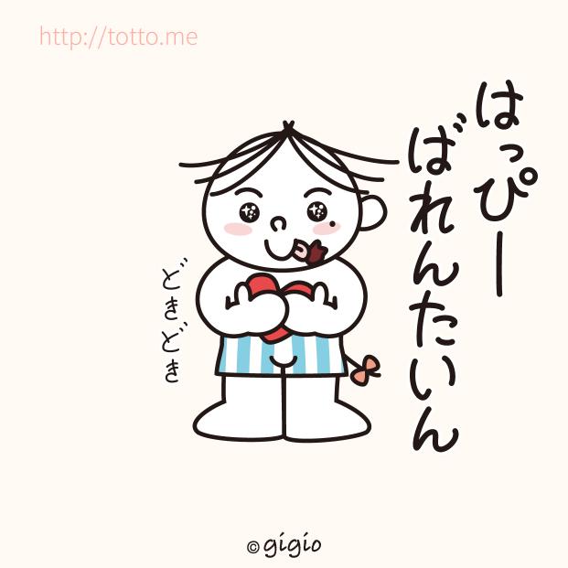 tw_バレンタイン