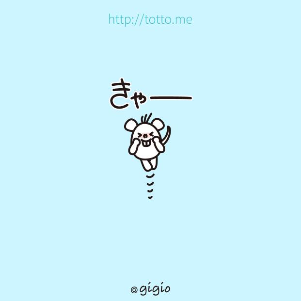 tw_きゃー