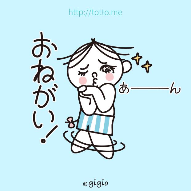 tw_おねがい