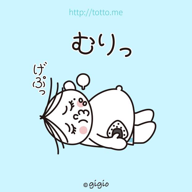 tw_むり