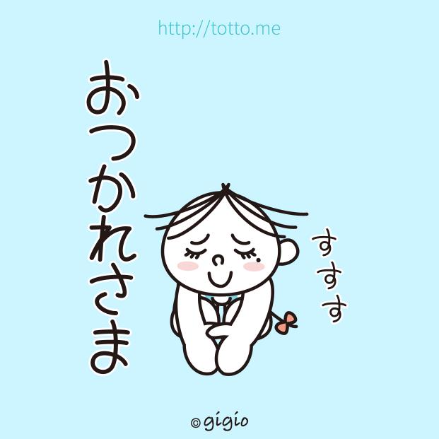tw_おつかれさま
